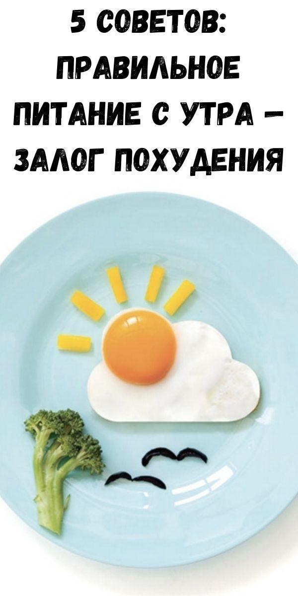 5 советов: правильное питание с утра — залог похудения