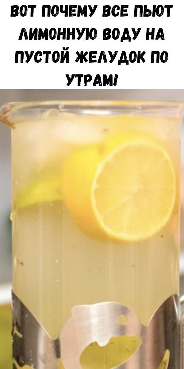 Вот почему все пьют лимонную воду на пустой желудок по утрам!
