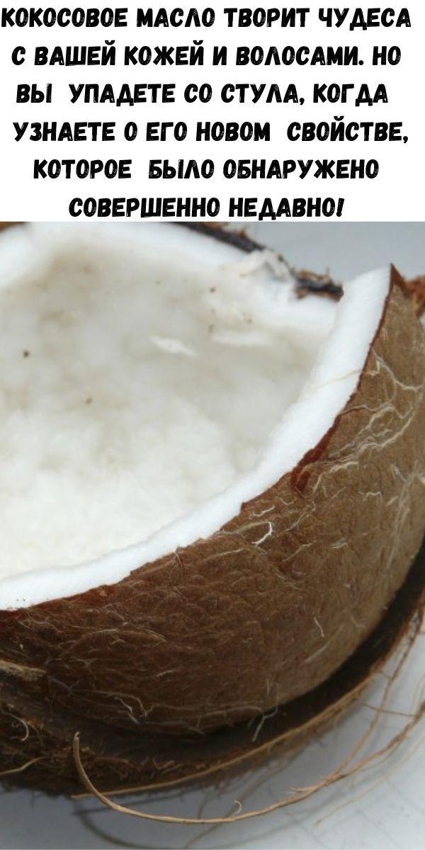 Кокосовое масло творит чудеса с вашей кожей и волосами. Но вы упадете со стула, когда узнаете о его новом свойстве, которое было обнаружено совершенно недавно!