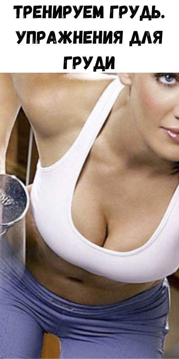 Тренируем грудь. Упражнения для груди