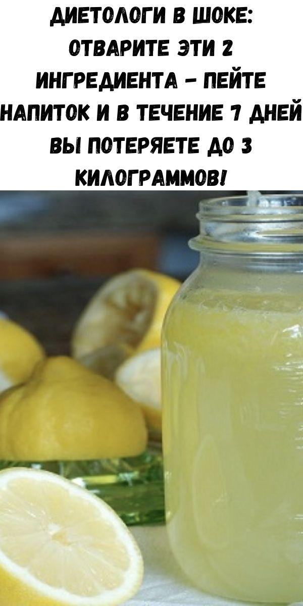 Диетологи в шоке: Отварите эти 2 ингредиента - пейте напиток и в течение 7 дней вы потеряете до 3 килограммов!