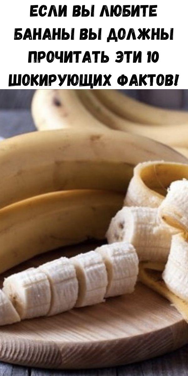 Если вы любите бананы вы должны прочитать эти 10 шокирующих фактов!