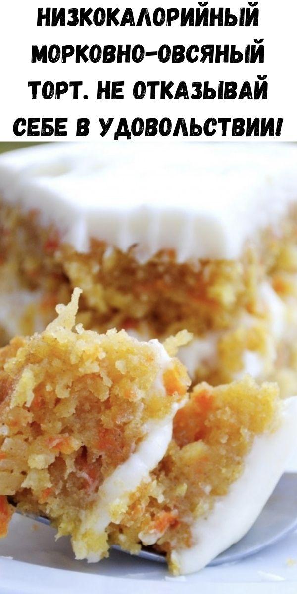 Низкокалорийный Морковно-овсяный торт. Не отказывай себе в удовольствии!