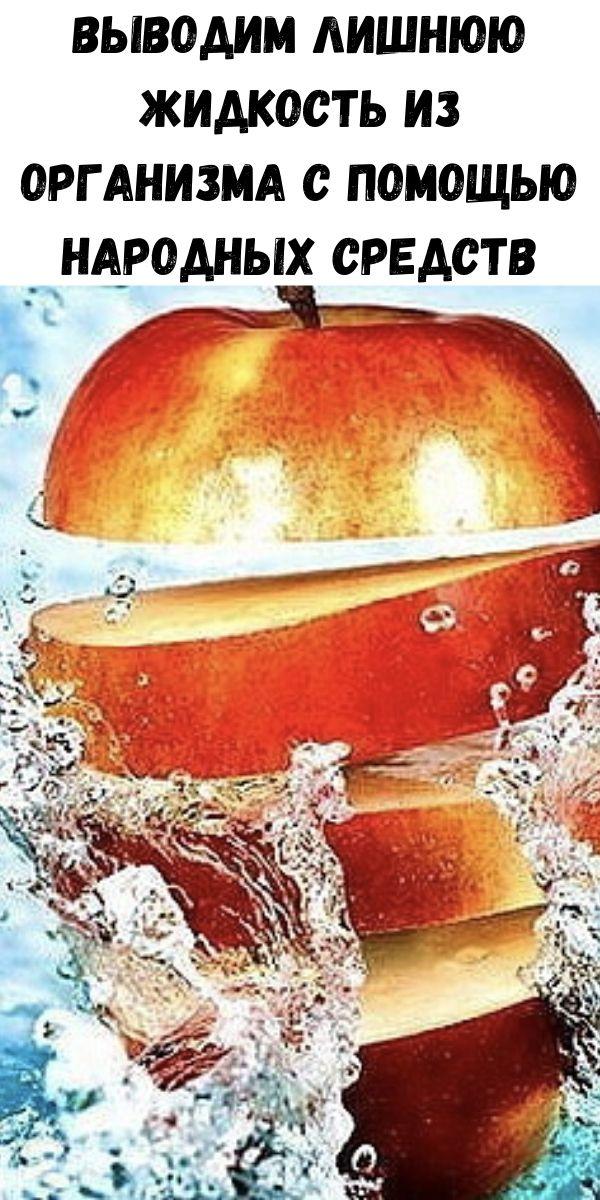 Выводим лишнюю жидкость из организма с помощью народных средств