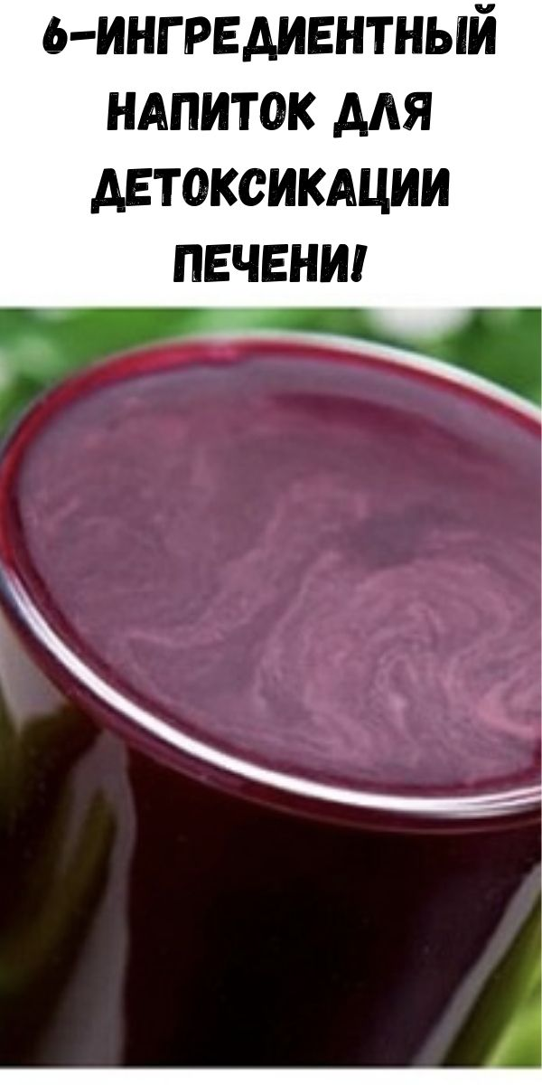 6-ингредиентный напиток для детоксикации печени!