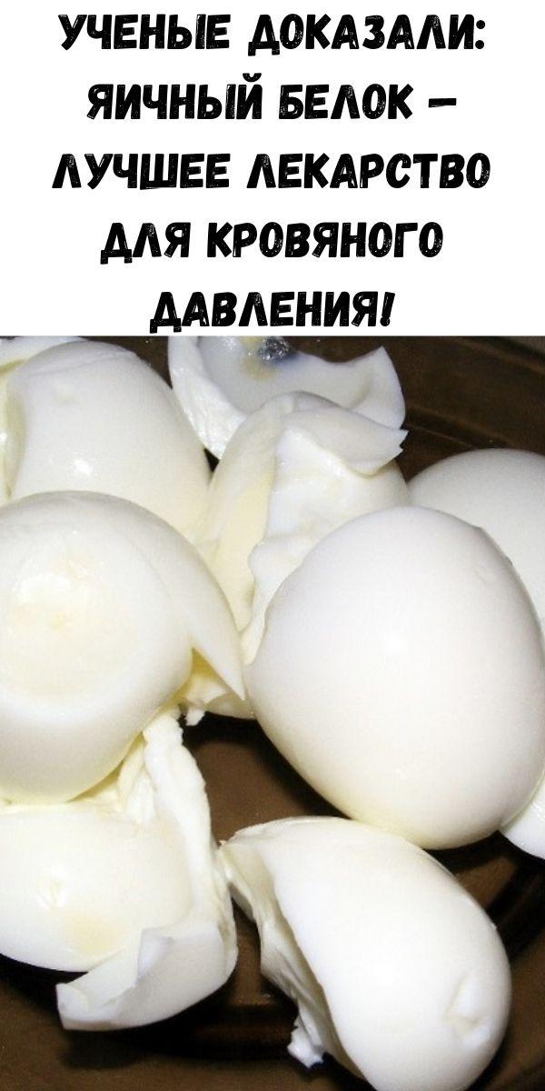 Ученые доказали: яичный белок — лучшее лекарство для кровяного давления!