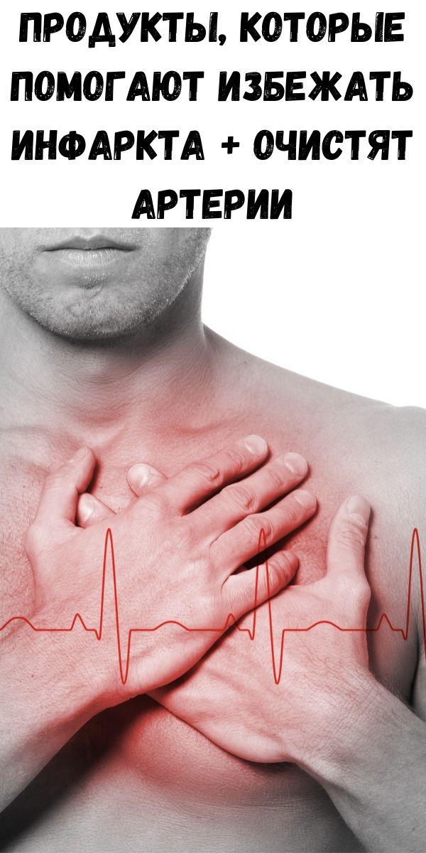 Продукты, которые помогают избежать инфаркта + очистят артерии