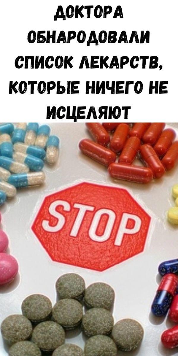 Доктора обнародовали список лекарств, которые ничего не исцеляют