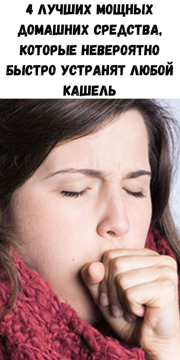 4 лучших мощных домашних средства, которые невероятно быстро устранят любой кашель