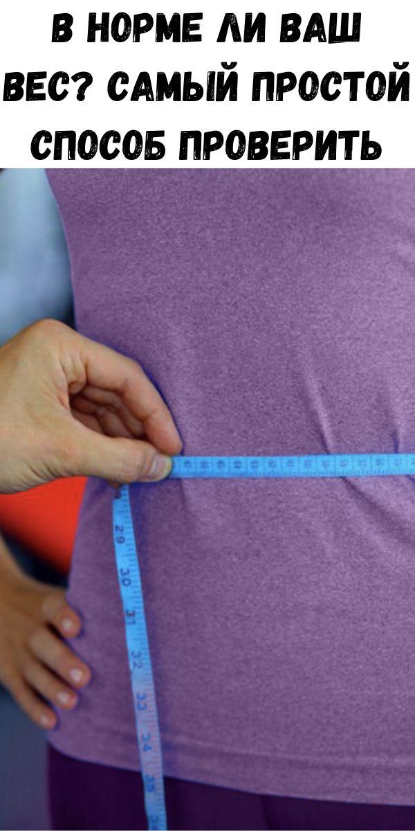 В норме ли ваш вес? Самый простой способ проверить