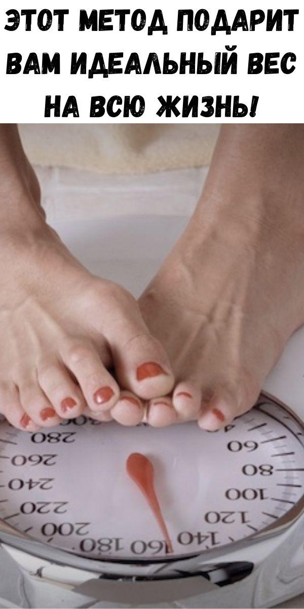 Этот метод подарит вам Идеальный вес на всю жизнь!