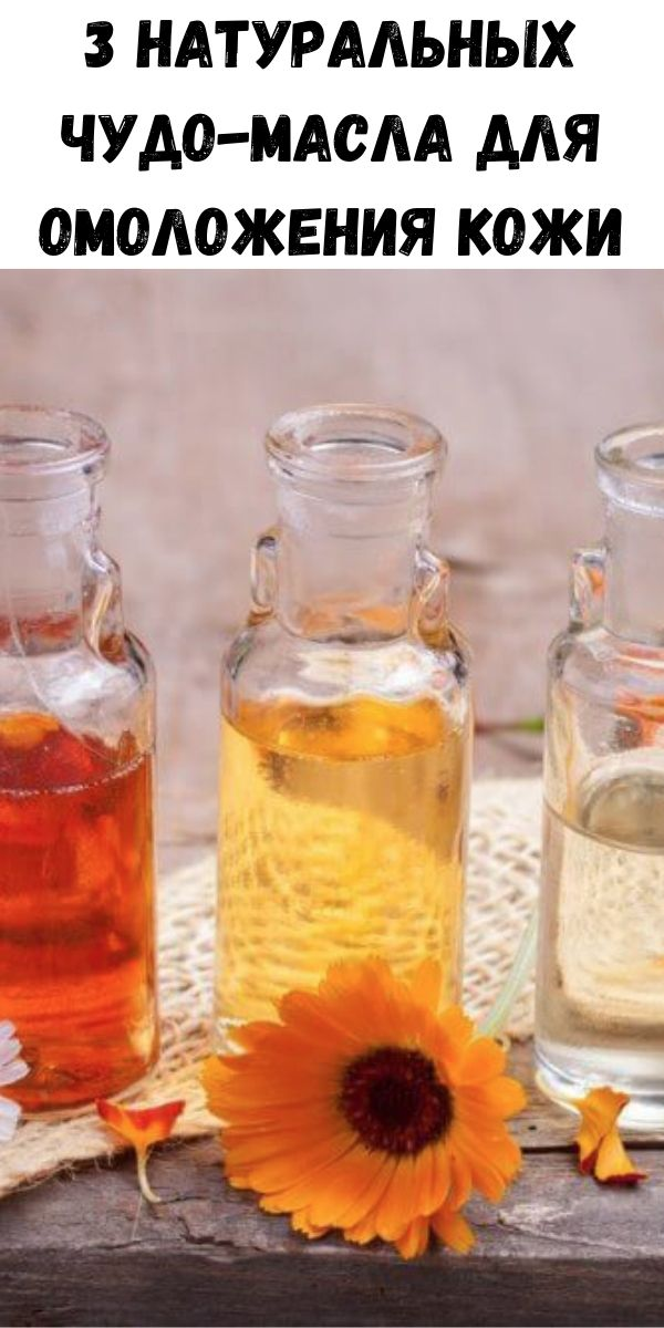3 натуральных чудо-масла для омоложения кожи