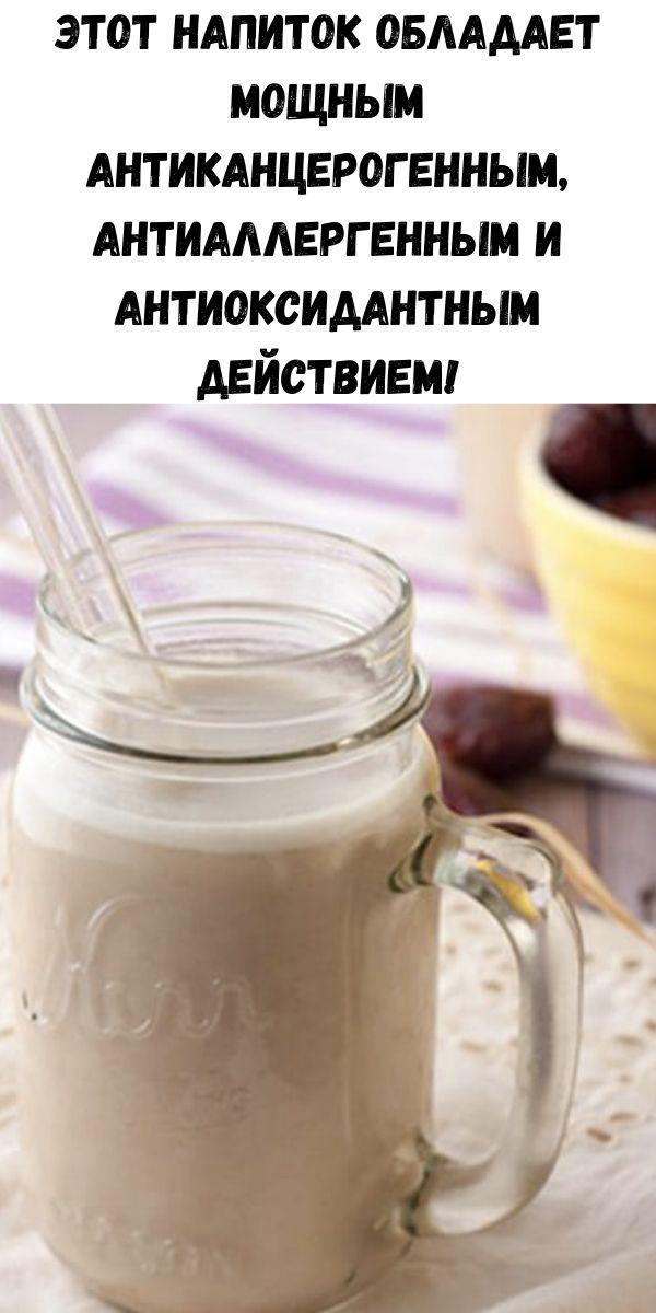 Этот напиток обладает мощным антиканцерогенным, антиаллергенным и антиоксидантным действием!