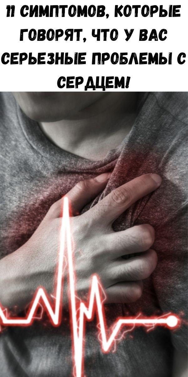11 симптомов, которые говорят, что у вас серьезные проблемы с сердцем!