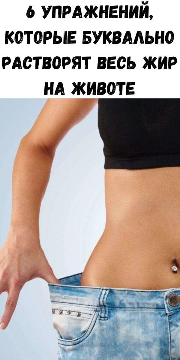 6 упражнений, которые буквально растворят весь жир на животе
