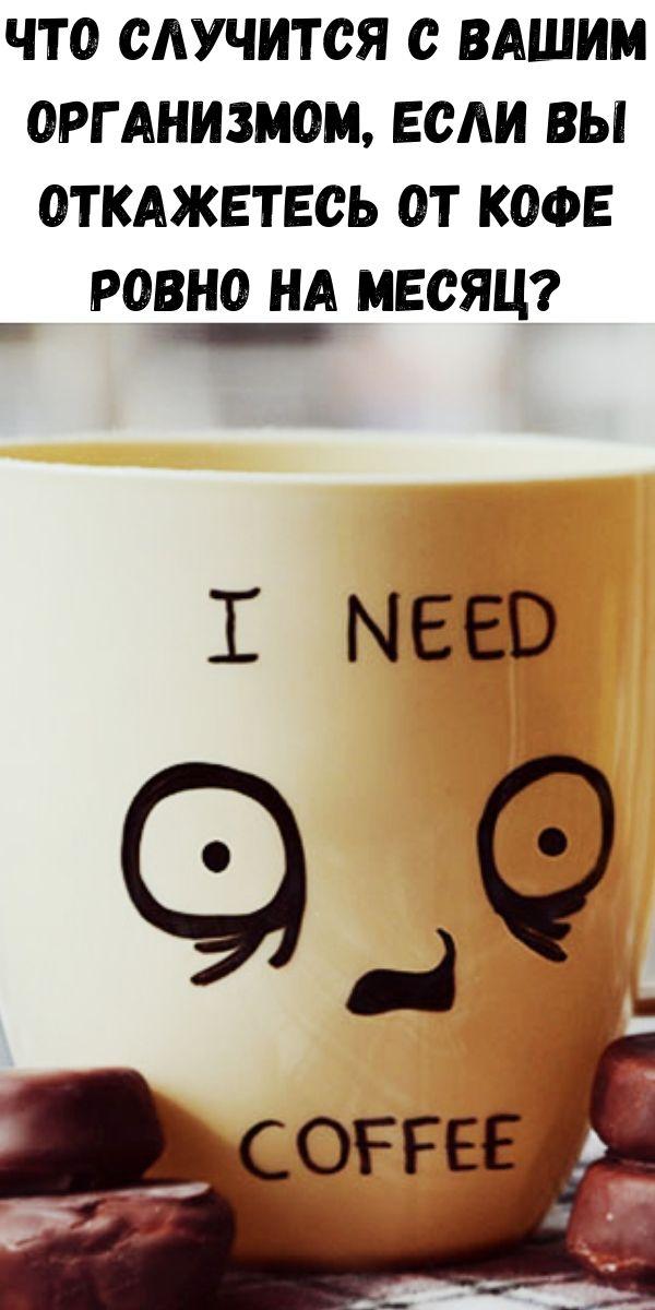 Что случится с вашим организмом, если вы откажетесь от кофе ровно на месяц?