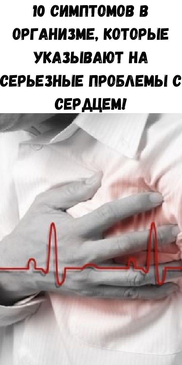 10 симптомов в организме, которые указывают на серьезные проблемы с сердцем!