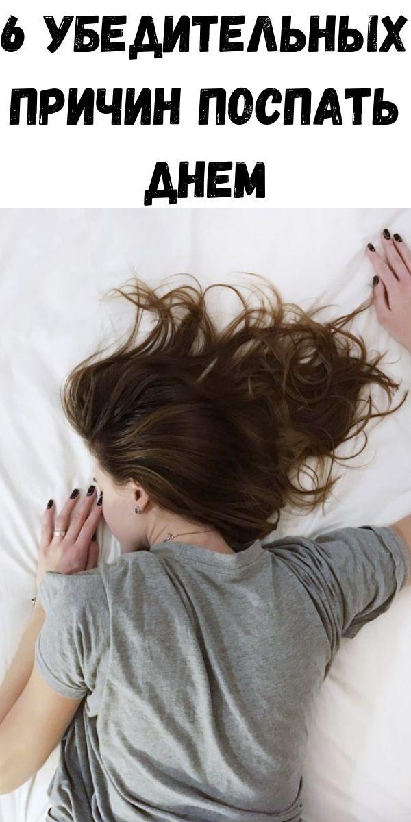 6 убедительных причин поспать днем