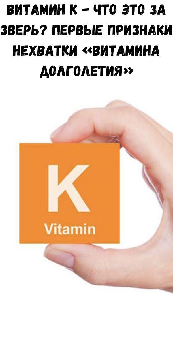 Витамин К - Что это за зверь? Первые признаки нехватки «витамина долголетия»