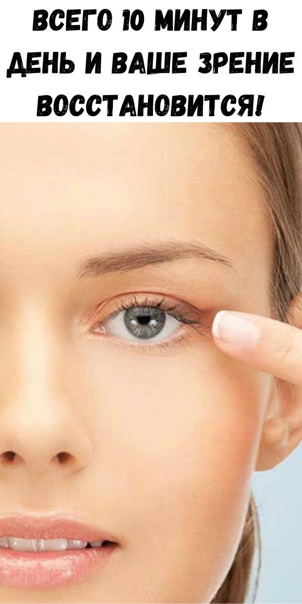 Всего 10 минут в день и ваше зрение восстановится!