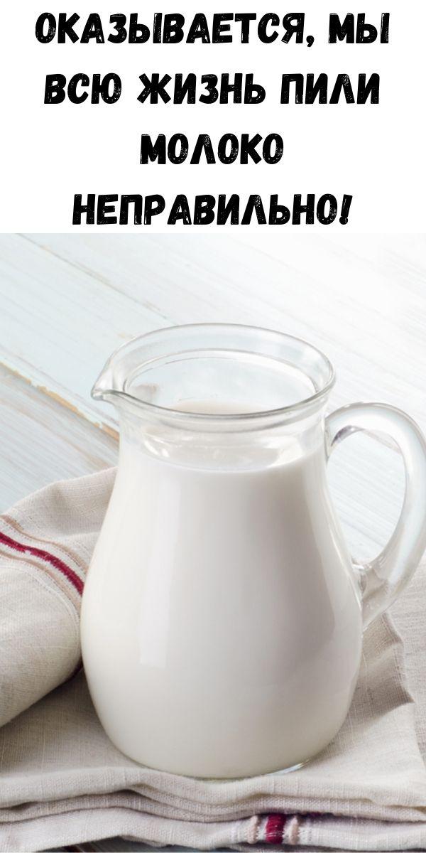 Оказывается, мы всю жизнь пили молоко неправильно!