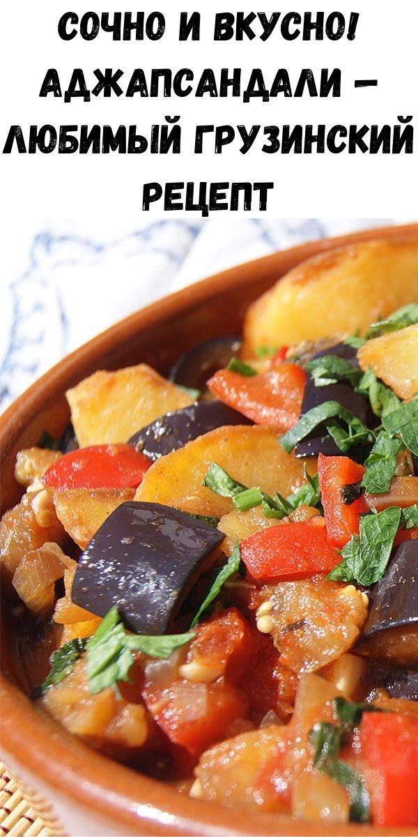 Сочно и вкусно! Аджапсандали — любимый грузинский рецепт