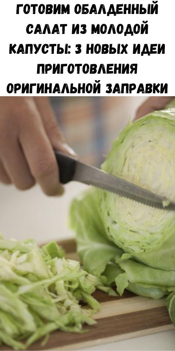 Готовим обалденный салат из молодой капусты: 3 новых идеи приготовления оригинальной заправки