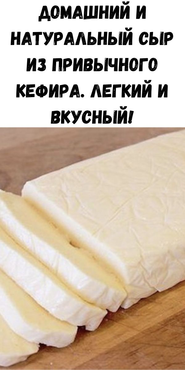 Домашний и натуральный сыр из привычного кефира. Легкий и вкусный!