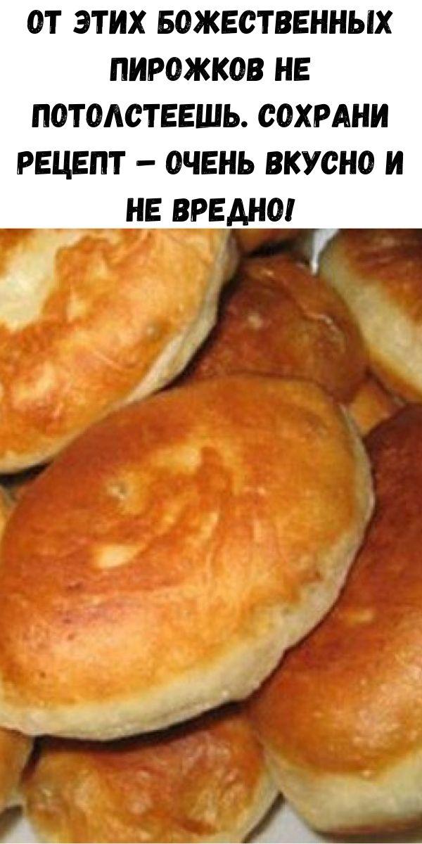 От этих божественных пирожков не потолстеешь. Сохрани рецепт – очень вкусно и не вредно!
