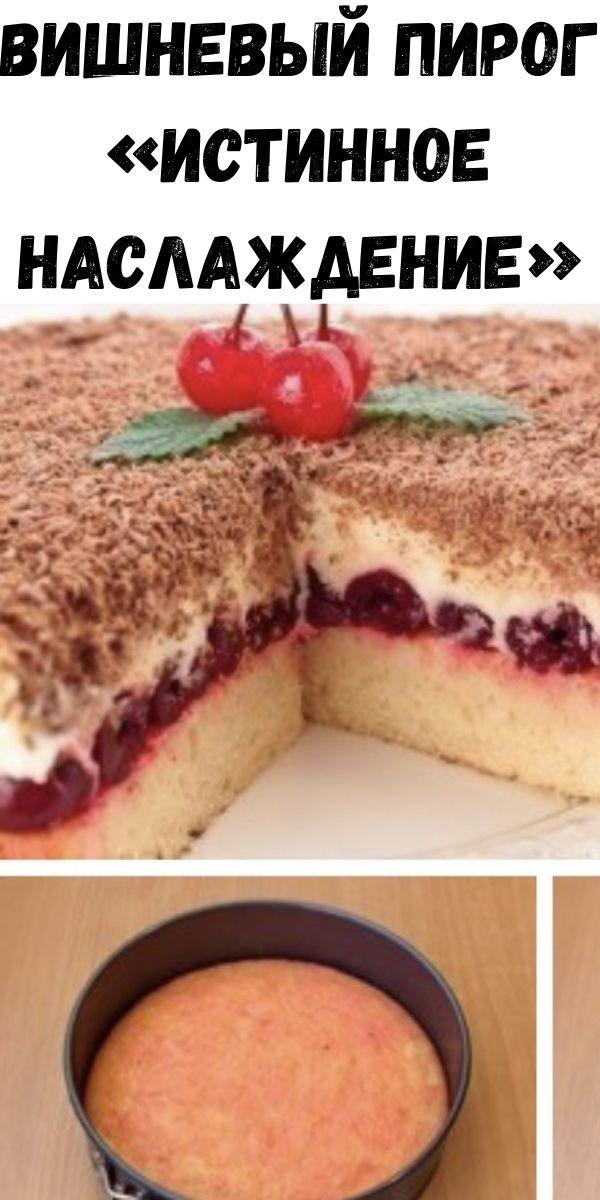 Вишневый пирог «Истинное Наслаждение»
