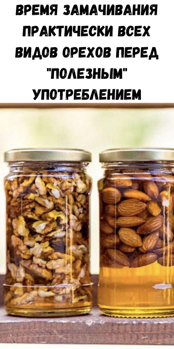 Время замачивания практически всех видов орехов перед