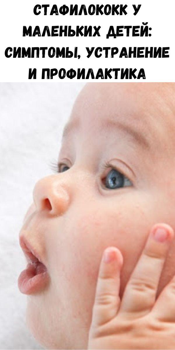 Стафилококк у маленьких детей: симптомы, устранение и профилактика