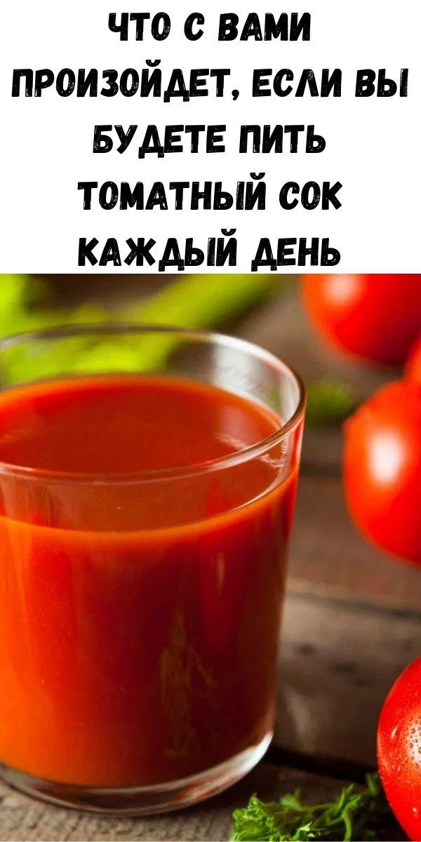 Что с вами произойдет, если вы будете пить томатный сок каждый день