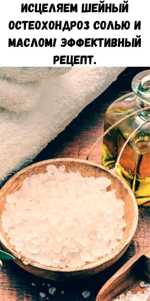 Исцеляем шейный остеохондроз СОЛЬЮ и МАСЛОМ! Эффективный рецепт.