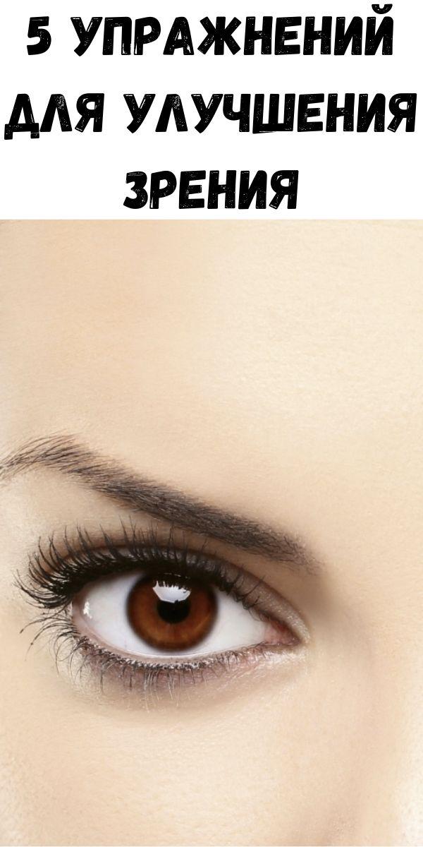 5 упражнений для улучшения зрения