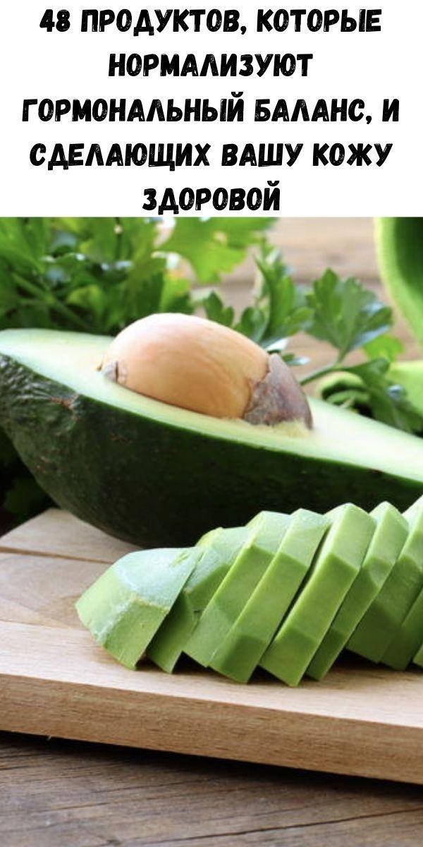 48 продуктов, которые нормализуют гормональный баланс, и сделающих вашу кожу здоровой