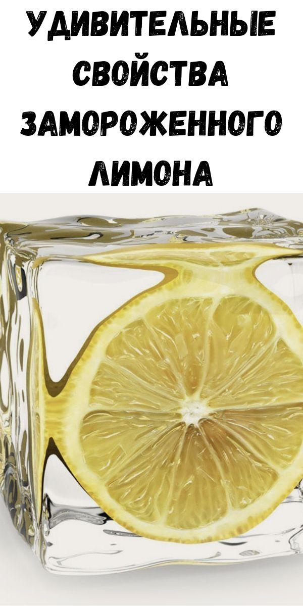 Удивительные свойства замороженного лимона