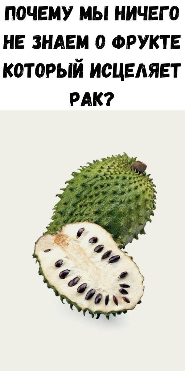 Почему мы ничего не знаем о фрукте который исцеляет рак?