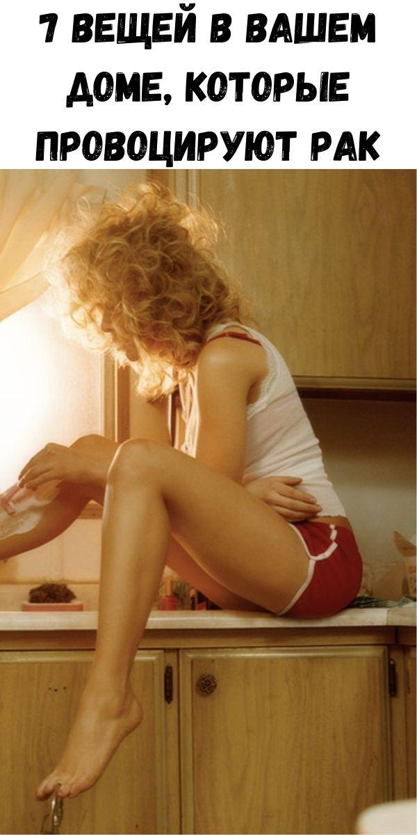 7 вещей в вашем доме, которые провоцируют рак