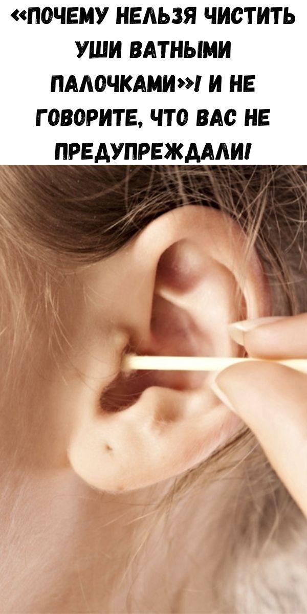 «Почему нельзя чистить уши ватными палочками»! И не говорите, что вас не предупреждали!