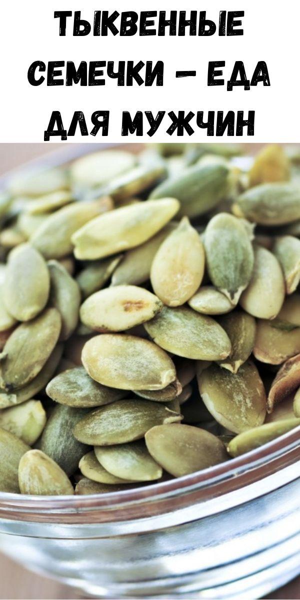 Тыквенные семечки — еда для мужчин