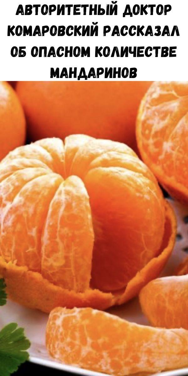 Авторитетный доктор Комаровский рассказал об опасном количестве мандаринов