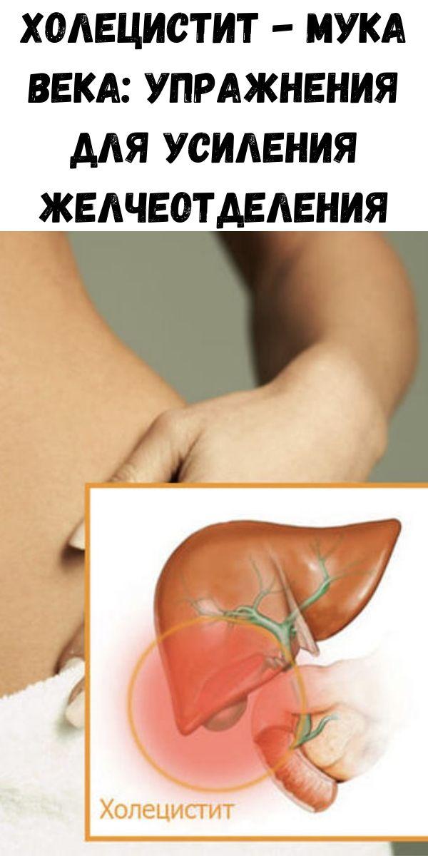 Холецистит - мука века: упражнения для усиления желчеотделения