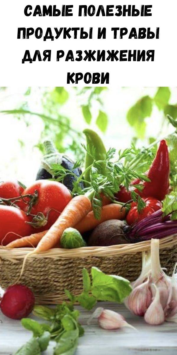 Самые полезные продукты и травы для разжижения крови