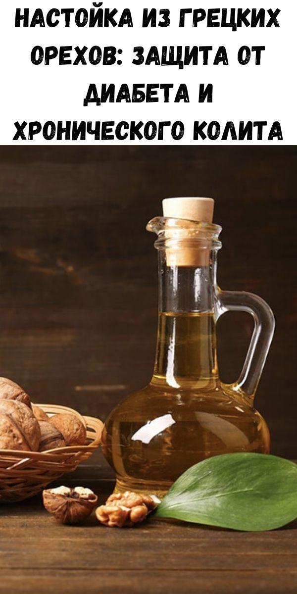 Настойка из грецких орехов: защита от диабета и хронического колита