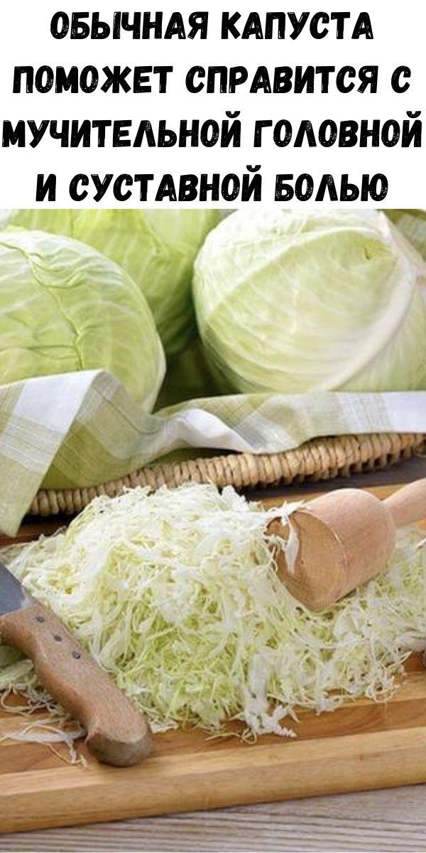 Обычная капуста поможет справится с мучительной головной и суставной болью