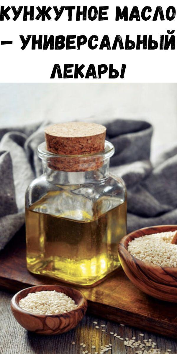 Кунжутное масло — универсальный лекарь!