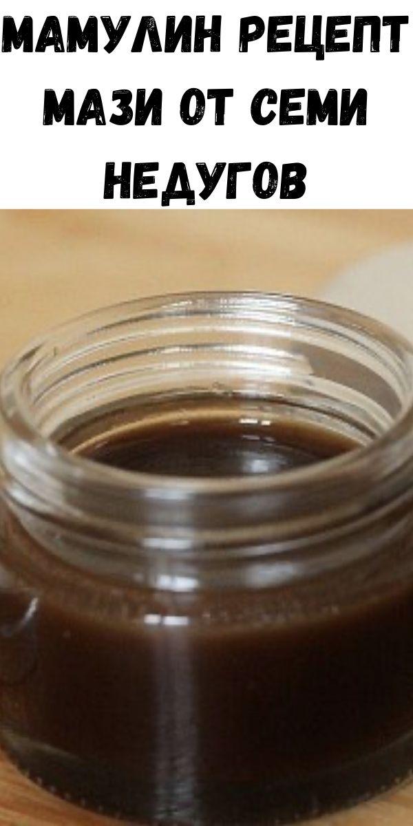 Мамулин рецепт мази от семи недугов