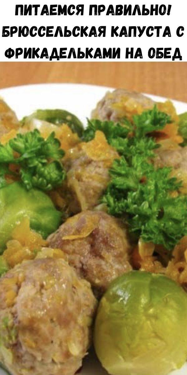 Питаемся правильно! Брюссельская капуста с фрикадельками на обед