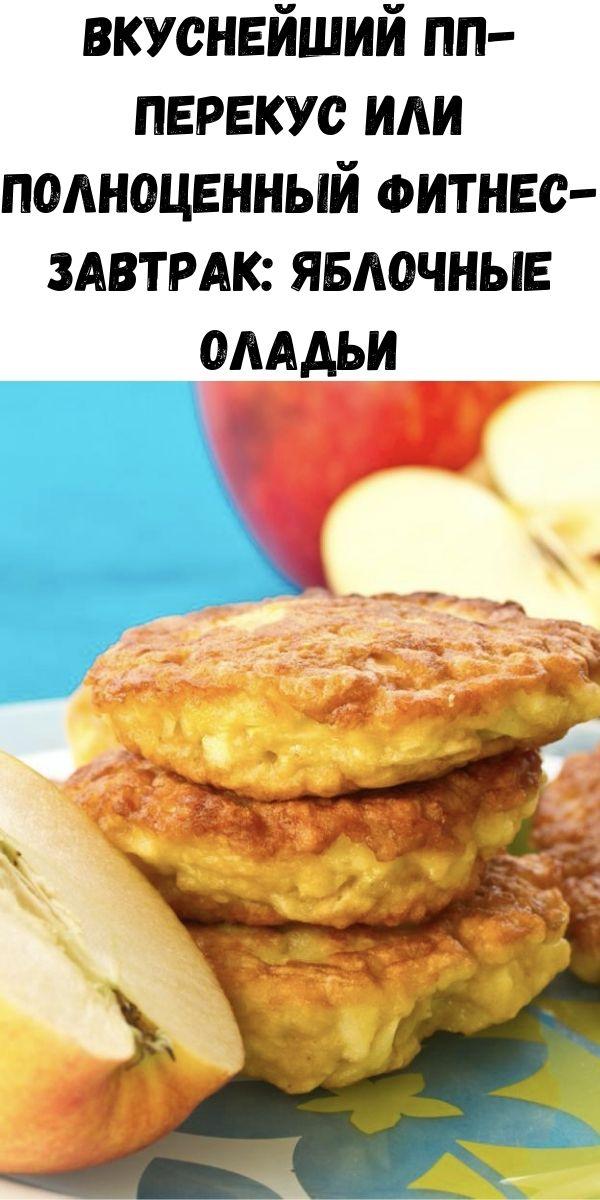 Вкуснейший ПП-перекус или полноценный фитнес-завтрак: Яблочные оладьи